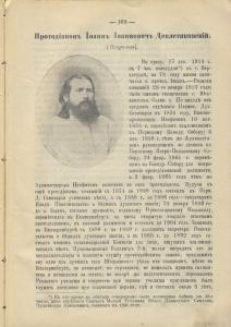 Девлятковский